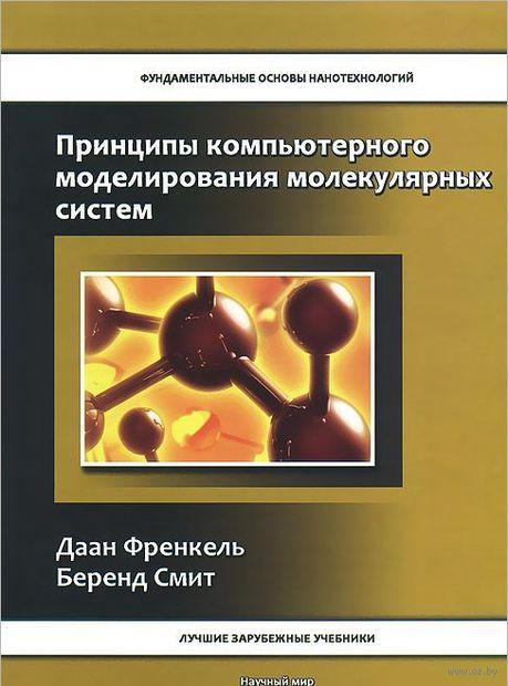 Принципы компьютерного моделирования молекулярных систем. Беренд Смит, Даан Френкель