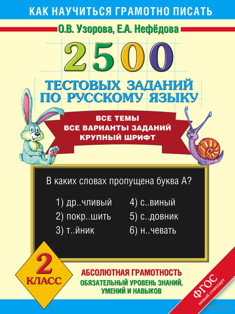 2500 тестовых заданий по русскому языку. 2 класс. Ольга Узорова, Елена Нефедова