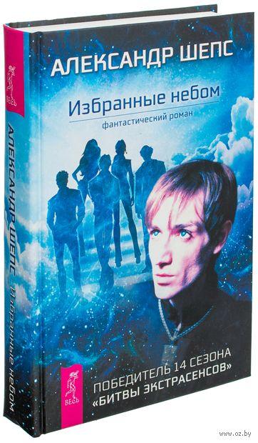 Избранные небом. Александр Шепс