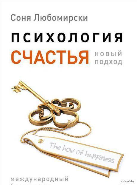 Психология счастья. Новый подход. Соня Любомирски