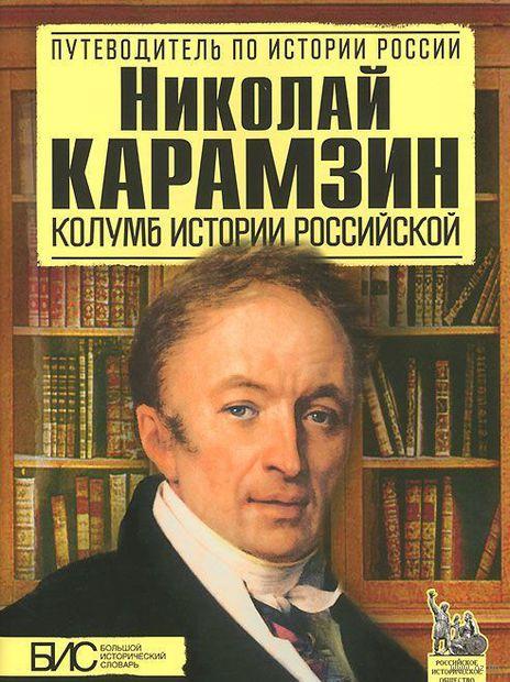 Николай Карамзин. Колумб истории российской. Андрей Сахаров