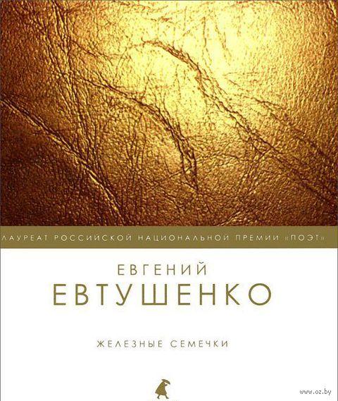 Железные семечки. Евгений Евтушенко