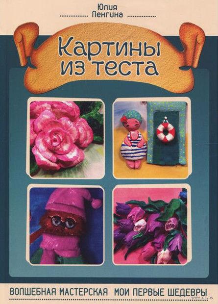Картины из теста. Юлия Ленгина