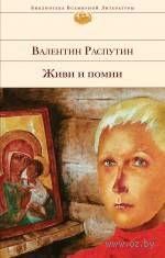 Живи и помни. Валентин Распутин