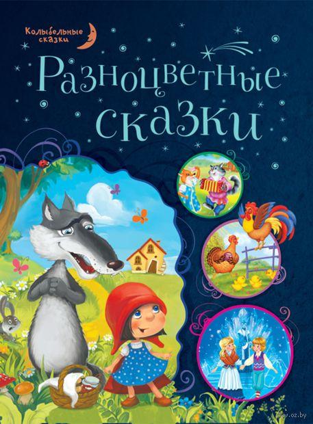 Разноцветные сказки. Н. Наумова