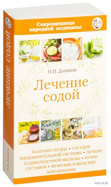 Лечение содой. Николай Даников