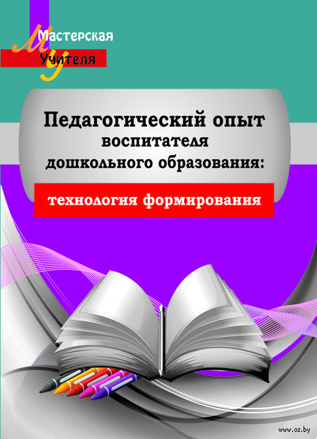 Педагогический опыт воспитателя дошкольного образования. В. Шашок