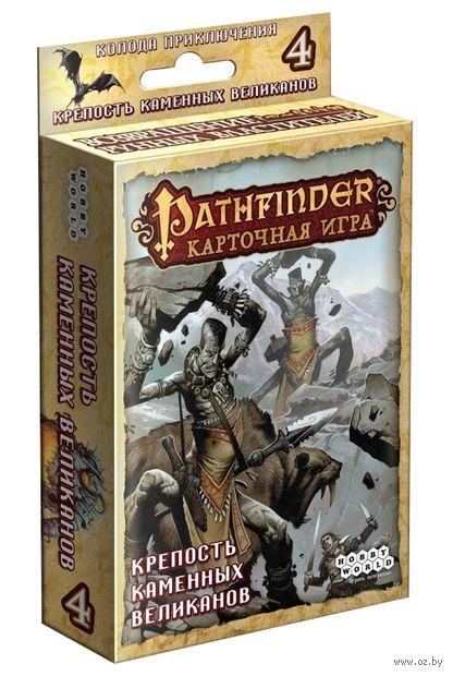 Pathfinder. Возвращение рунных властителей. Крепость каменных великанов (дополнение №4) — фото, картинка