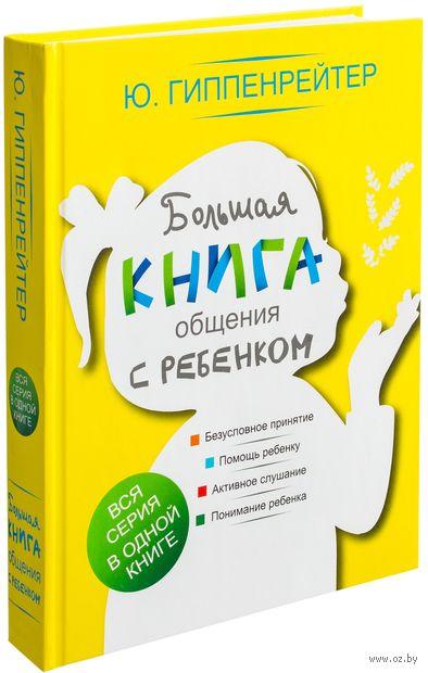 Большая книга общения с ребенком — фото, картинка
