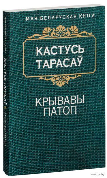 Крывавы патоп. Константин Тарасов