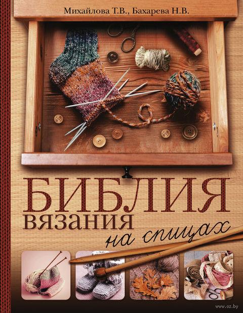 Библия вязания на спицах — фото, картинка