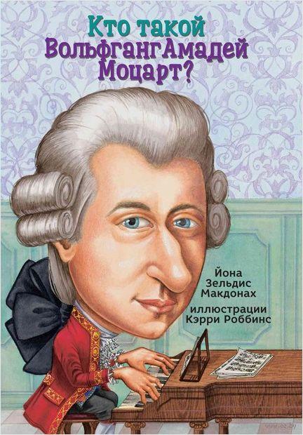 Кто такой Вольфганг Амадей Моцарт? — фото, картинка