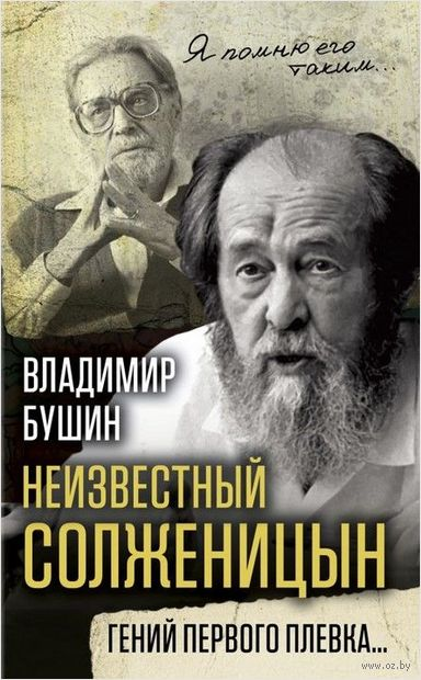 Неизвестный Солженицын. Гений первого плевка... — фото, картинка