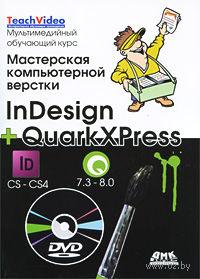 Мастерская компьютерной верстки InDesign и QuarkXpress (+ DVD)
