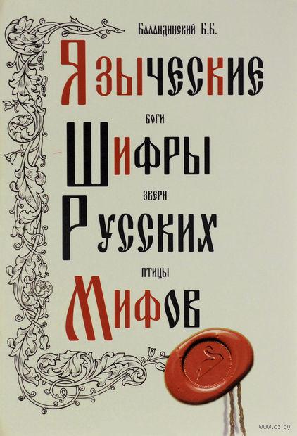Языческие шифры русских мифов. Боги, звери, птицы — фото, картинка