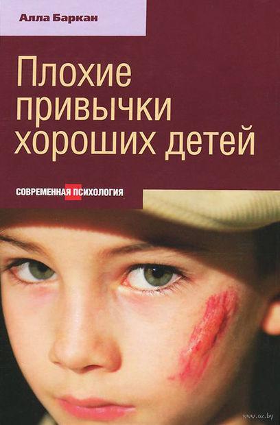 Плохие привычки хороших детей. Алла Баркан
