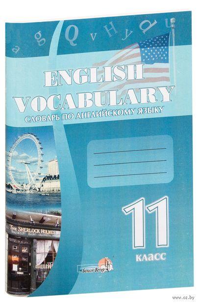 Словарь по английскому языку. English vocabulary. 11 класс — фото, картинка