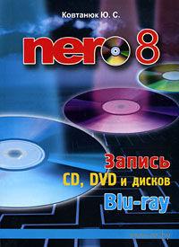 Nero 8. Запись CD, DVD и дисков Blu-ray. Юрий Ковтанюк