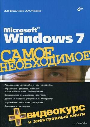 Microsoft Windows 7. Самое необходимое (+ DVD) — фото, картинка