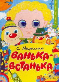 Ванька-Встанька. Самуил Маршак
