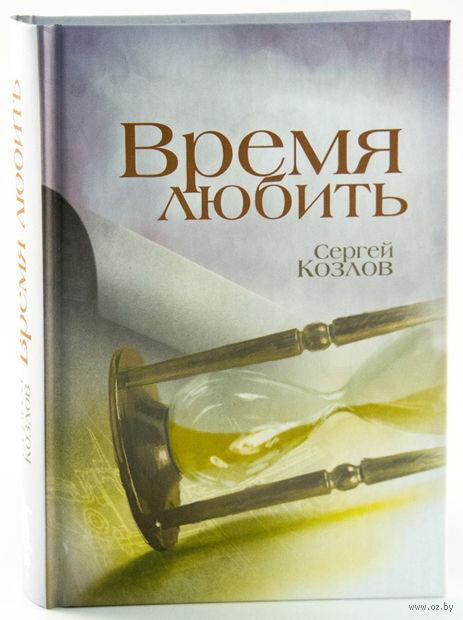 Время любить. Сергей Козлов