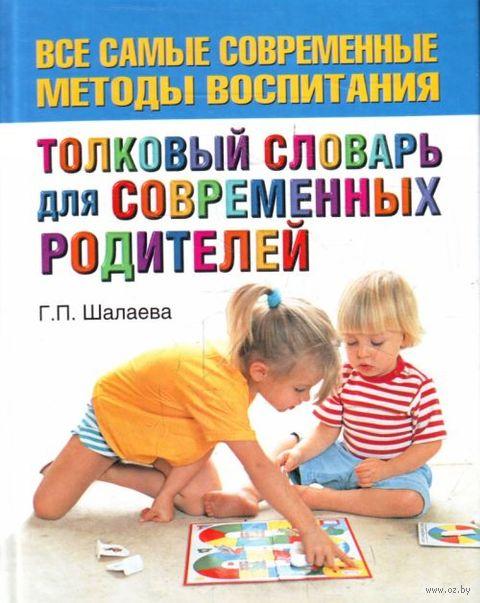 Толковый словарь для современных родителей. Галина Шалаева