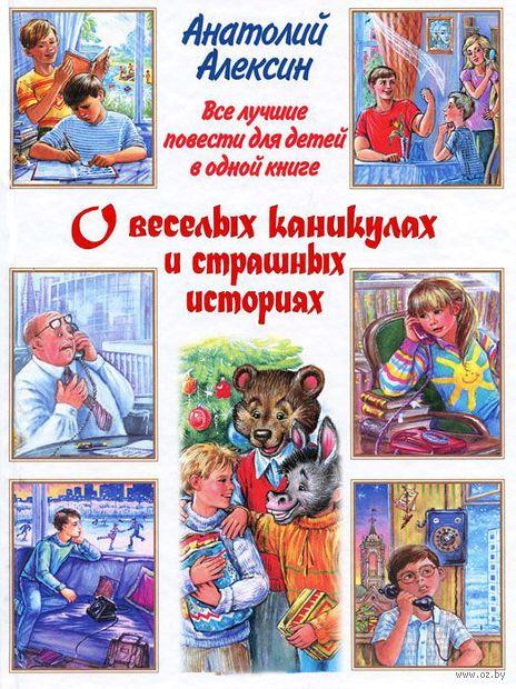 Все лучшие повести для детей в одной книге. О веселых каникулах и страшных историях — фото, картинка