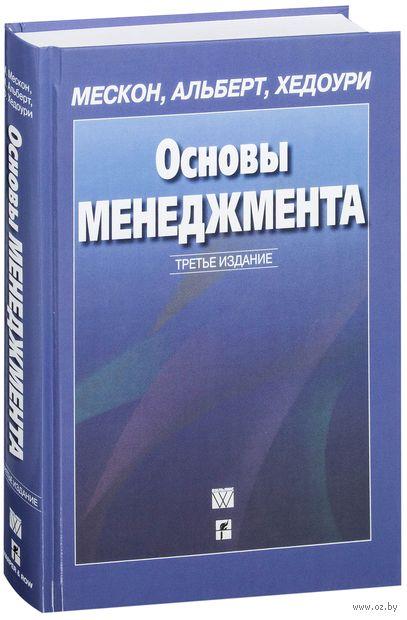 Основы менеджмента. Майкл Мескон, Майкл Альберт, Франклин Хедоури