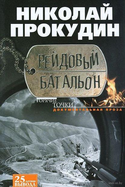Рейдовый батальон. Николай Прокудин