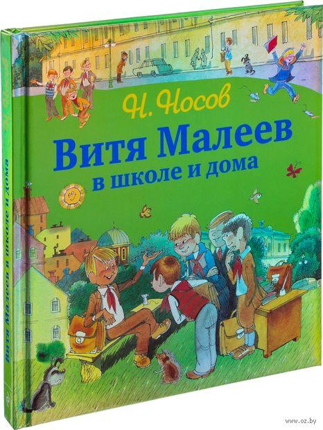 Витя Малеев в школе и дома. Николай Носов