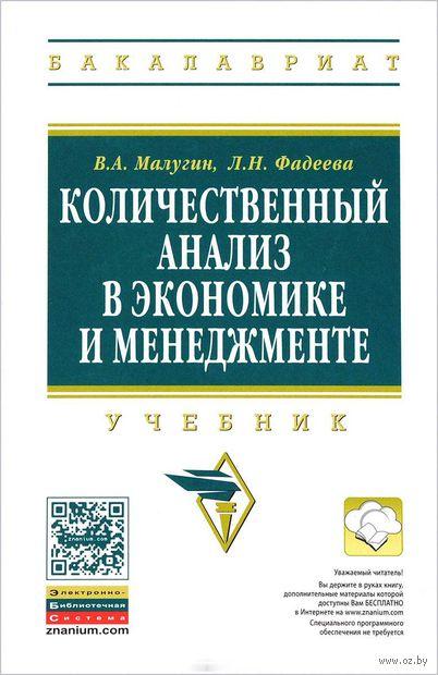 Количественный анализ в экономике и менеджменте. Виталий Малугин, Л.  Фадеева