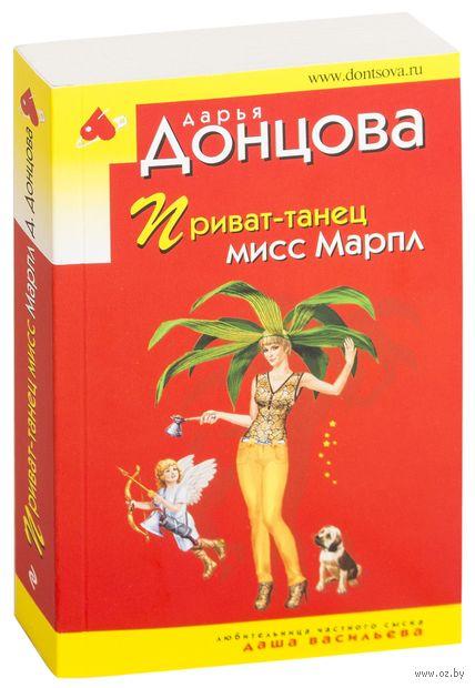 Приват-танец мисс Марпл (м). Дарья Донцова
