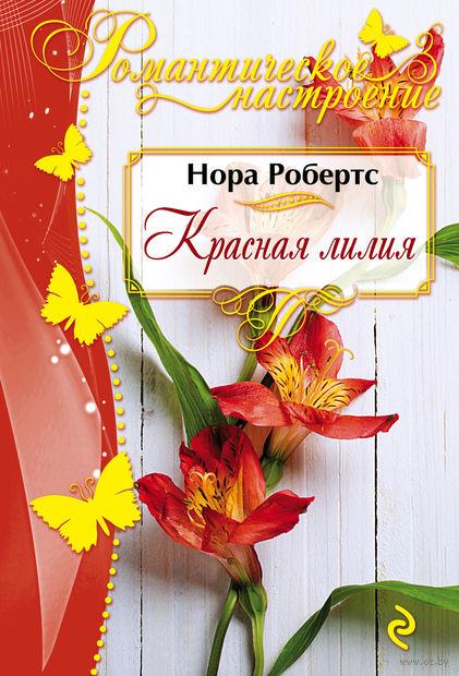 Красная лилия (м). Нора Робертс