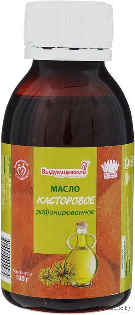 """Масло рафинированное """"Касторовое фармацевтическое"""" (100 мл)"""
