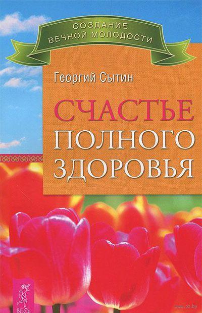 Счастье полного здоровья. Георгий Сытин