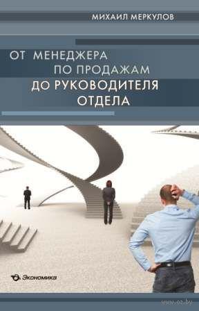 От менеджера по продажам до руководителя отдела. Михаил Меркулов