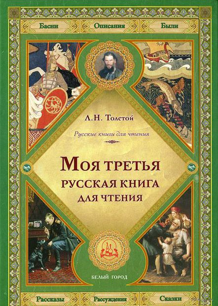 Моя третья русская книга для чтения. Лев Толстой