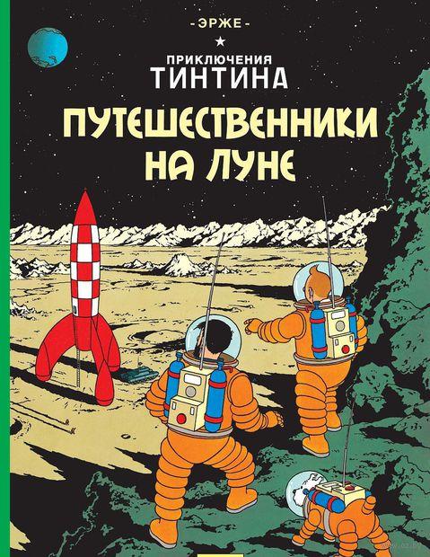 Приключения Тинтина. Путешественники на Луне. Жорж Реми