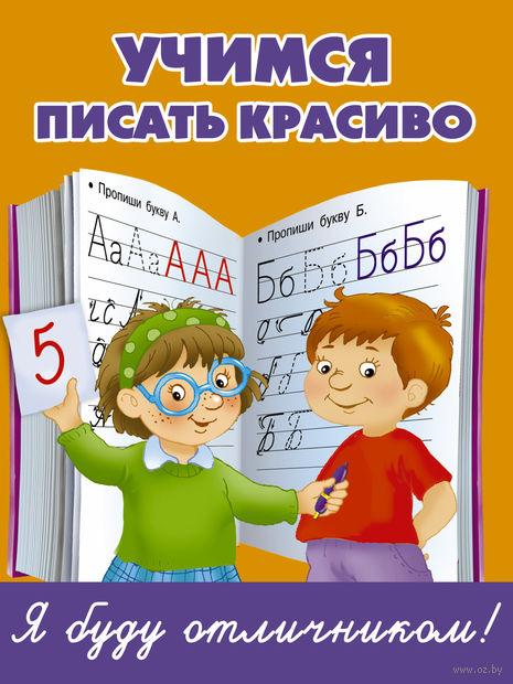 Учимся писать красиво. Валентина Дмитриева