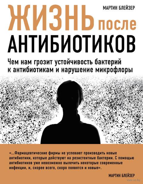Жизнь после антибиотиков. Мартин Блейзер