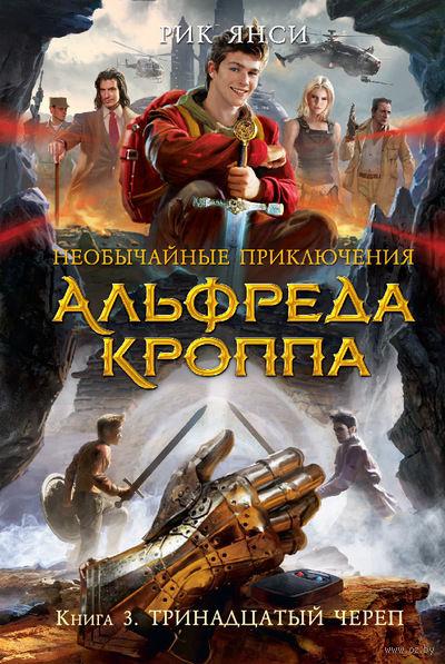 Необычайные приключения Альфреда Кроппа. Тринадцатый череп — фото, картинка