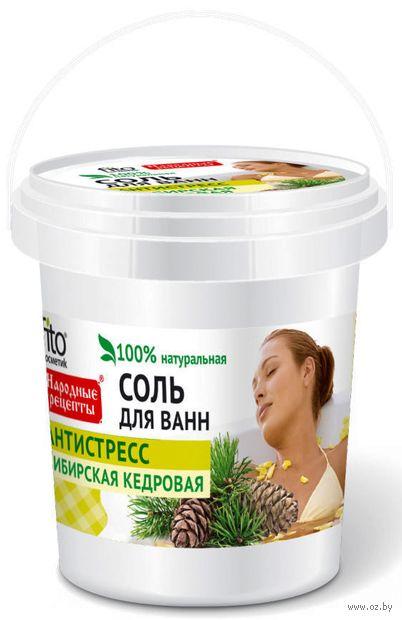 """Соль для ванн """"Антистресс. Сибирская кедровая"""" (175 г) — фото, картинка"""