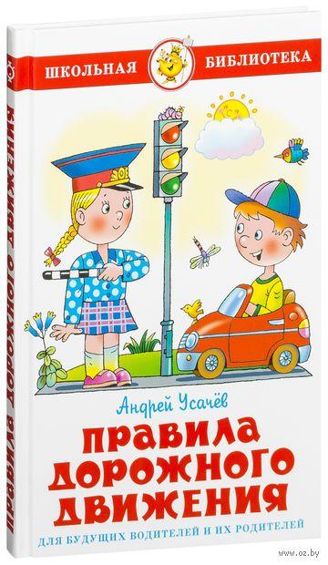 Правила Дорожного Движения для будущих водителей и их родителей. Андрей Усачев