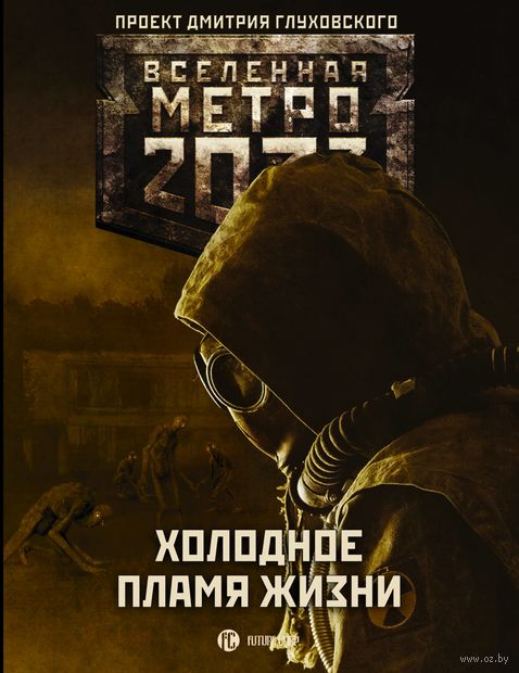 Метро 2033. Холодное пламя жизни — фото, картинка