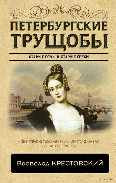 Петербургские трущобы. Том 1 (в 2-х томах) — фото, картинка