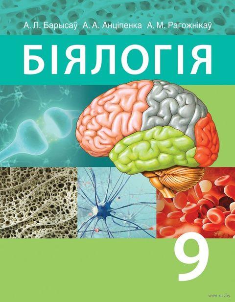 Біялогія. 9 клас — фото, картинка