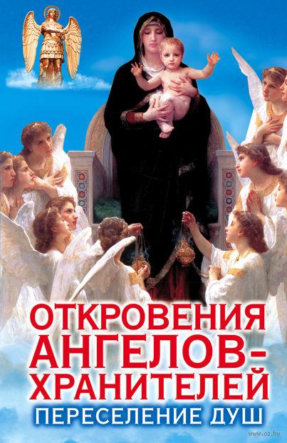 Откровения ангелов-хранителей. Переселение душ. Ренат Гарифзянов, Любовь Панова
