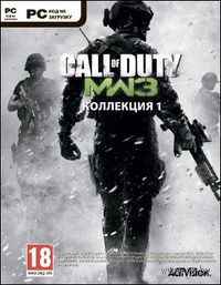 Цифровой ключ Call of Duty: Modern Warfare 3. Коллекция 1