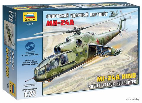Советский ударный вертолет Ми-24А (масштаб: 1/72)