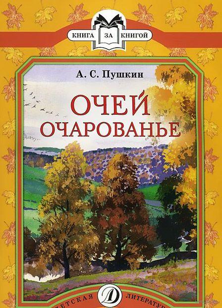 Очей очарованье. Александр Пушкин